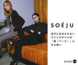 購買単価の高い、人気ファッションブランドで高報酬を【SOEJUオンラインストア】