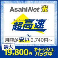 WEBコンバージョンのみ!契約期間1年 自動更新無しで始めやすい【AsahiNet 光】