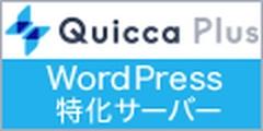 Quicca Plus(クイッカプラス)