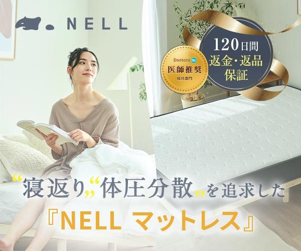 """寝返り""""を科学したコイル構造で、腰痛や肩こりを軽減する【NELL マットレス】"""