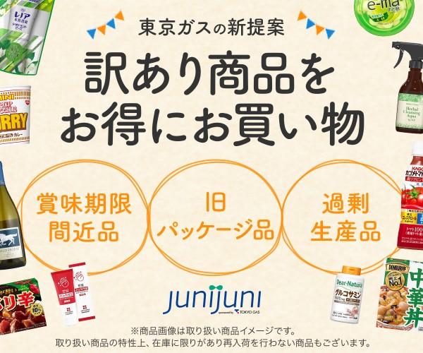 訳あり品をお得にお買い物【junijuni】ロス削減にも貢献できる♪