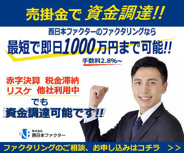 売掛金を事業資金にできる西日本ファクター