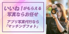 プロフィール写真【マッチングフォト】