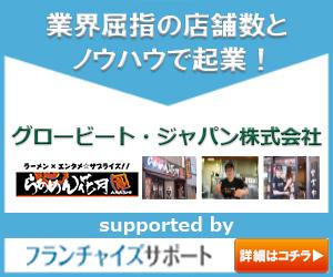 独立開業支援サイト【フランチャイズサポート】スペシャルVer.