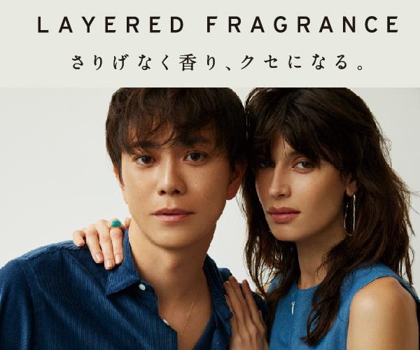 香りを楽しむ「レイヤードフレグランス」