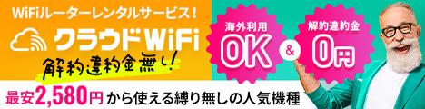 100GB使い放題のWi-Fi【クラウドWi-Fi】