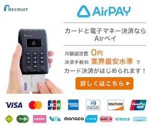 〈個人事業主様向け〉カード・電子マネー・QR・ポイントも使えるお店の決済サービス【AirPAY】利用モニター