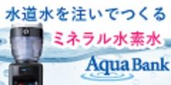 アクアバンク(株式会社明和堂)