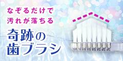 奇跡の歯ブラシのポイント対象リンク