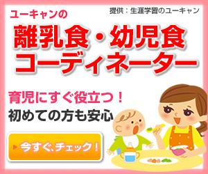 ユーキャンの離乳食・幼児食コーディネーター