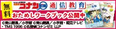 ナゾトキゲーム【コナンゼミ】・コナンキャラと一緒に勉強ができる【ワークブック】