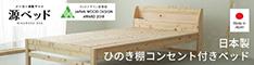 国産ひのきベッド・国産ポケットコイルマットレス【源ベッド】