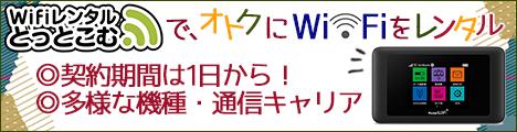 WiFiモバイルルータの1日レンタルサービス【WiFiレンタルどっとこむ】