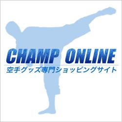 空手グッズ販売「CHAMP ONLINE」