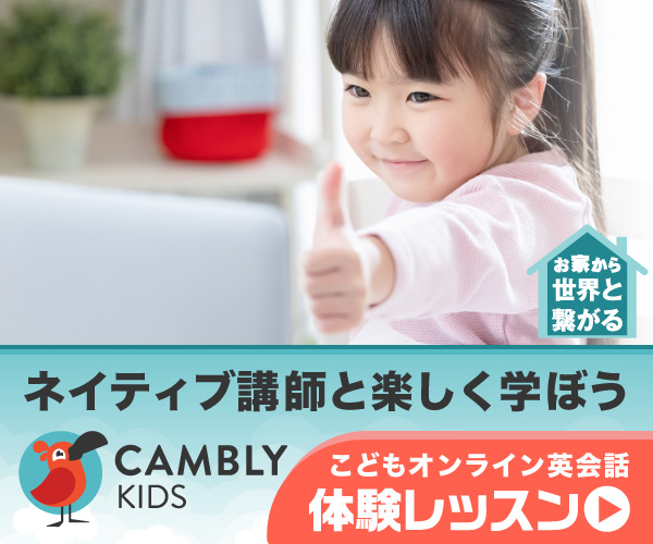 【Cambly Kids(キャンブリーキッズ)】