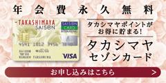 ☆タカシマヤセゾンカード☆