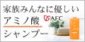 アミノ酸シャンプー 爽快柑