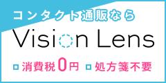 コンタクトレンズ通販「Vision Lens」