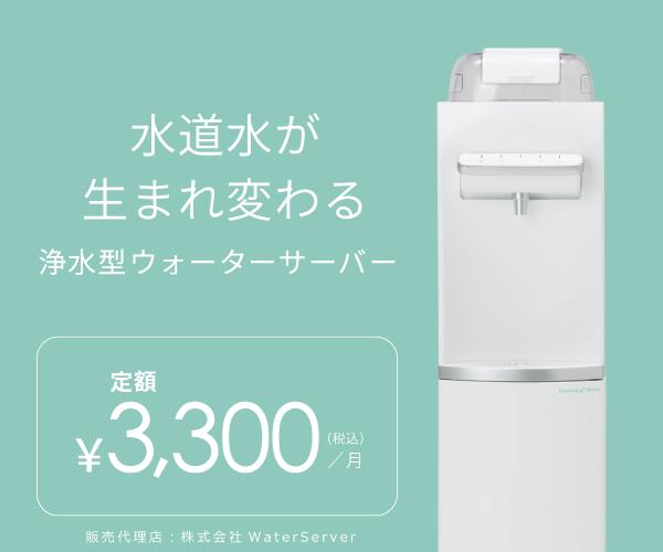 浄水型ウォーターサーバーのHumming Water【ハミングウォーター】新規サーバー設置モニター