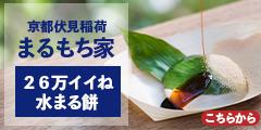 SNSで話題の和菓子!「水まる餅」の【京都まるもち家】