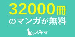 【スキマ】人気の漫画が32000冊以上読み放題