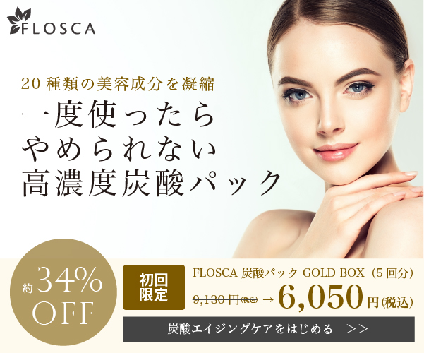 FLOSCA(フロスカ)