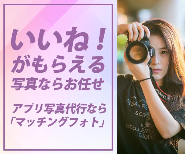 マッチングアプリ用のモテるプロフィール写真をプロが撮影代行!【マッチングフォト】
