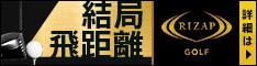 スコアコミット型ゴルフスクール【RIZAPゴルフ】