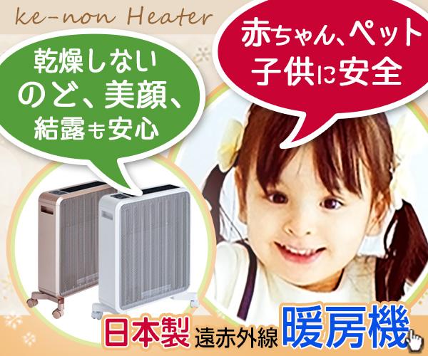 両面遠赤外線+両面輻射熱+自然対流のトリプル 暖房器具