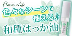 アロマテラピー専門【Flavorlife(フレーバーライフ)】