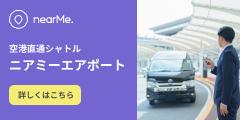 自宅/ホテルと空港を結ぶ次世代の移動サービス【ニアミーエアポート(nearMe.Airport)】