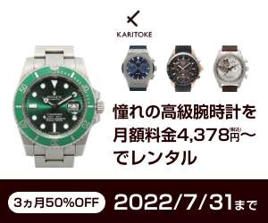 腕時計 見られている