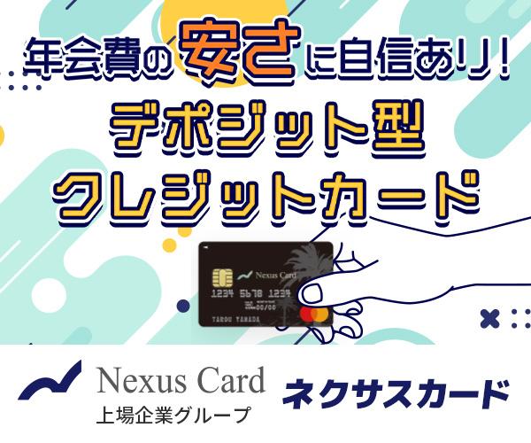 保証金(デポジット)額に応じてカード利用可能枠を決めることができる
