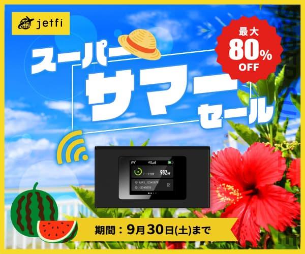 海外プラン特別価格で受付開始!海外WiFiレンタル
