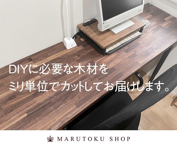 新しい天板やお部屋のスタイル・大きさに合った木材が欲しい方におすすめ