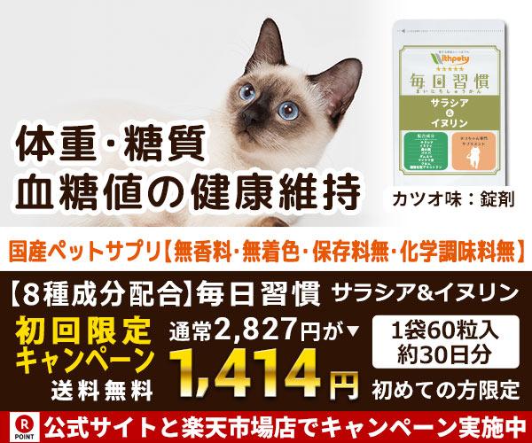 猫用錠剤サプリメント/猫用健康食品/猫用栄養補助食品