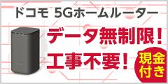 「ドコモ home 5G」