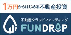 不動産クラウドファンディング【FUNDROP】