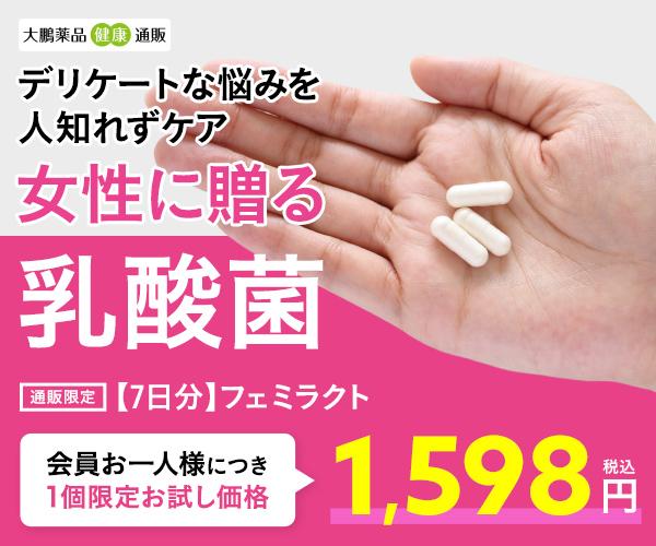 デリケートな悩みに大鵬薬品の乳酸菌サプリRosell-11&52配合フェミラクト