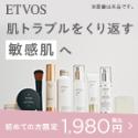 肌にやさしいミネラルファンデーション【ETVOS公式ショップ】